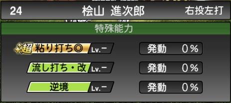 プロスピA桧山進次郎2020シリーズ2OBチャンピオンシップスターズの特殊能力