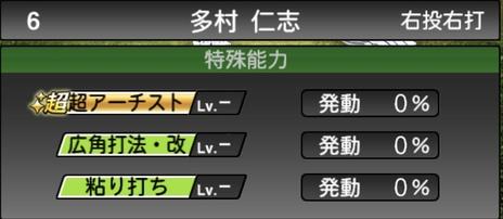 プロスピA多村仁志2020シリーズ2OBチャンピオンシップスターズの特殊能力