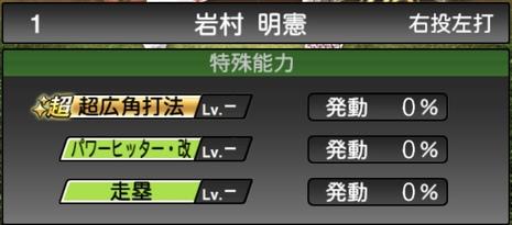 プロスピA岩村明憲2020シリーズ2OBチャンピオンシップスターズの特殊能力