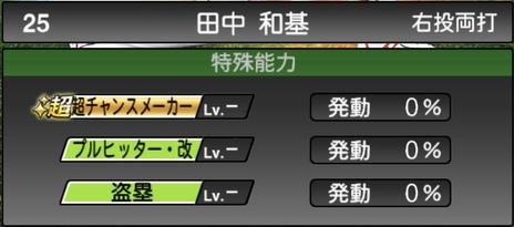 プロスピA田中和基2020シリーズ2の特殊能力