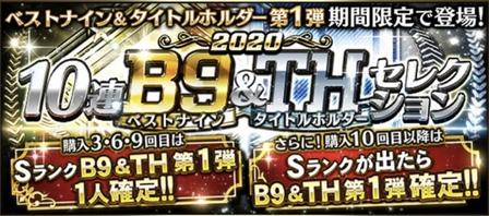 2020B9&TH第1弾ガチャ