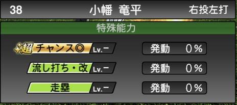 プロスピA小幡竜平2020シリーズ2の特殊能力