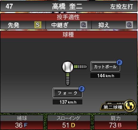 プロスピA高橋奎二2020年シリーズ2の第二球種のステータス