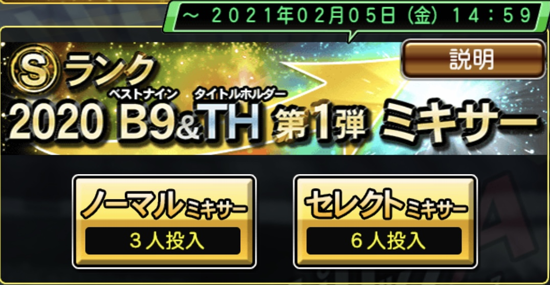 2020B9&TH専用ミキサー