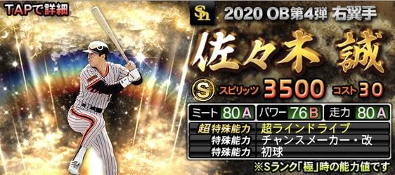 プロスピA佐々木誠2020年OB第4弾の評価