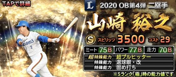 プロスピA山崎裕之2020年OB第4弾の評価