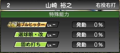 プロスピA山崎裕之2020シリーズ2の特殊能力