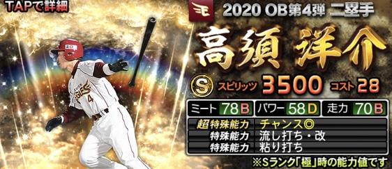 プロスピA高須洋介2020年OB第4弾の評価