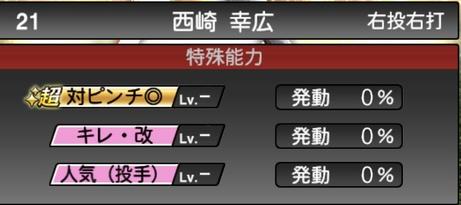 プロスピA西崎幸広2020シリーズ2OB第4弾の特殊能力