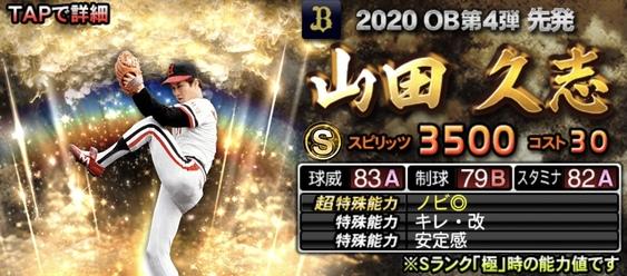 プロスピA山田久志2020年OB第4弾の評価
