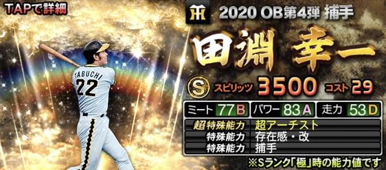 プロスピA田淵幸一2020年OB第4弾の評価