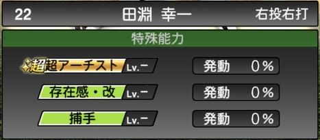 プロスピA田淵幸一2020シリーズ2の特殊能力