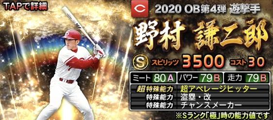 プロスピA野村謙二郎2020年OB第4弾の評価