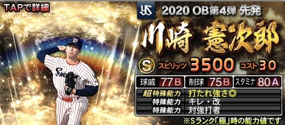 プロスピA川﨑憲次郎2020年OB第4弾の評価