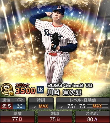 プロスピA川﨑憲次郎OB第4弾シリーズ2の評価
