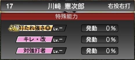 プロスピA川﨑憲次郎2020シリーズ2OB第4弾の特殊能力