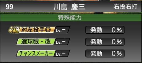 プロスピA川島慶三2020シリーズ2の特殊能力
