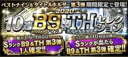 2020B9&TH第3弾ガチャ