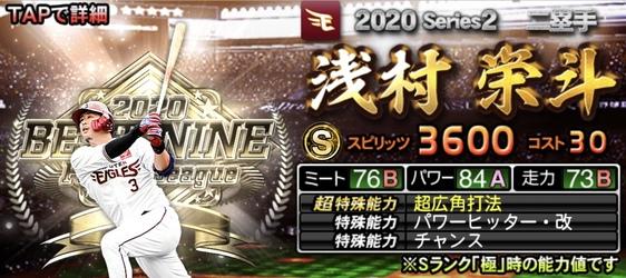 プロスピA浅村栄斗2020B9&TH(ベストナイン&タイトルホルダー)の評価
