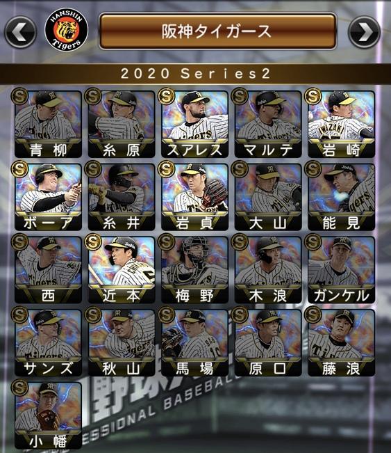 2020シリーズ2自チームミキサーおすすめランキング11位阪神