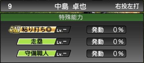 プロスピA中島卓也2021シリーズ1の特殊能力