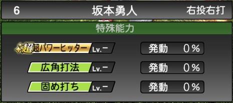 プロスピA坂本勇人2021シリーズ1の特殊能力