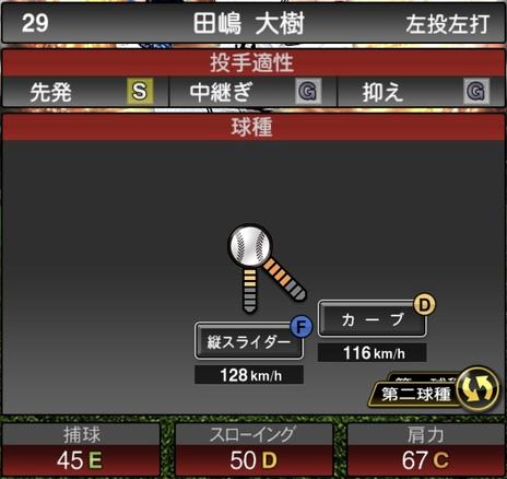 プロスピA田嶋大樹2021シリーズ1の第二球種のステータス
