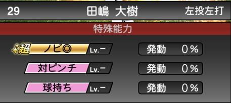 プロスピA田嶋大樹2021シリーズ1の特殊能力