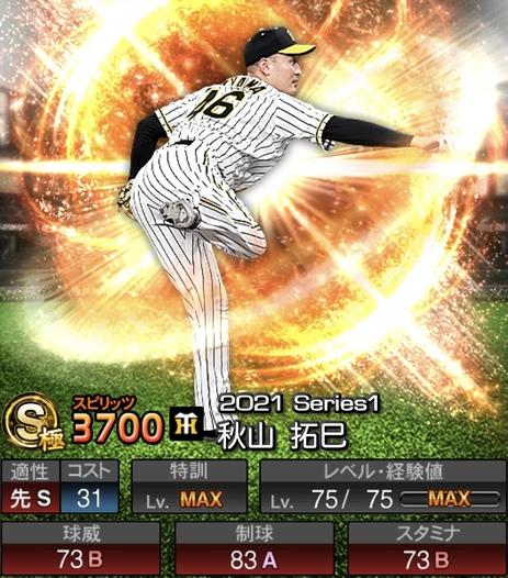 プロスピA秋山拓巳2021シリーズ1の評価