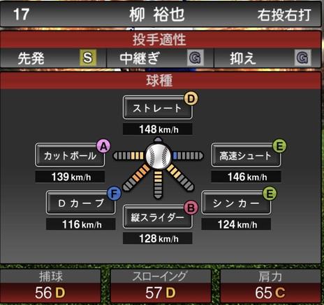 プロスピA柳裕也2021シリーズ1の第一球種のステータス