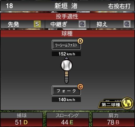 プロスピA新垣渚2020年シリーズ2OB第5弾の第二球種のステータス