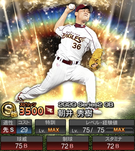 プロスピA朝井秀樹OB第5弾シリーズ2の評価