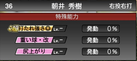 プロスピA朝井秀樹2020シリーズ2OB第5弾の特殊能力