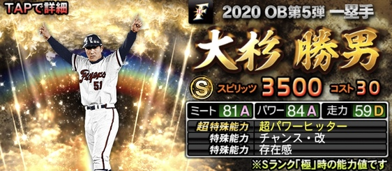 プロスピA大杉勝男2020年OB第5弾の評価