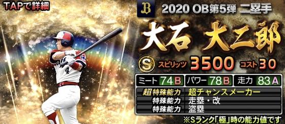 プロスピA大石大二郎2020年OB第5弾の評価