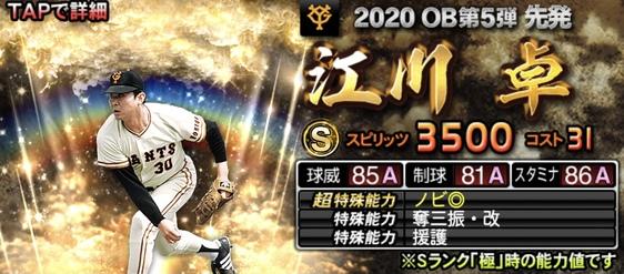 プロスピA江川卓2020年OB第5弾の評価