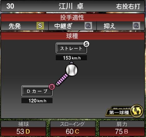 プロスピA江川卓2020年シリーズ2OB第5弾の第一球種のステータス