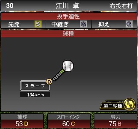 プロスピA江川卓2020年シリーズ2OB第5弾の第二球種のステータス