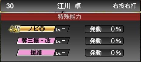 プロスピA江川卓2020シリーズ2OB第5弾の特殊能力