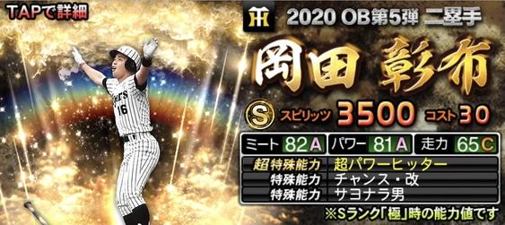 プロスピA岡田彰布2020年OB第5弾の評価