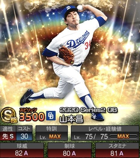 プロスピA山本昌OB第5弾シリーズ2の評価