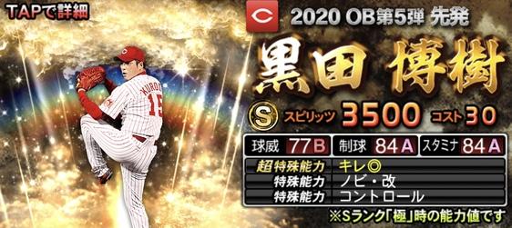 プロスピA黒田博樹2020年OB第5弾の評価