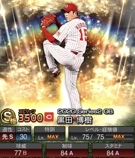 プロスピA黒田博樹OB第5弾シリーズ2の評価