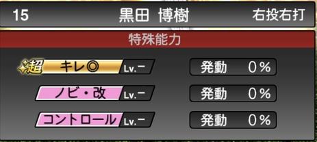 プロスピA黒田博樹2020シリーズ2OB第5弾の特殊能力