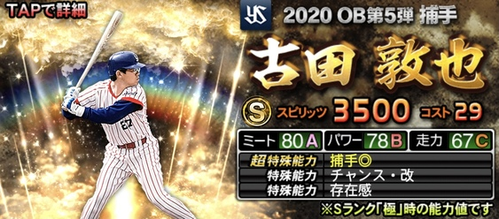プロスピA古田敦也2020年OB第5弾の評価