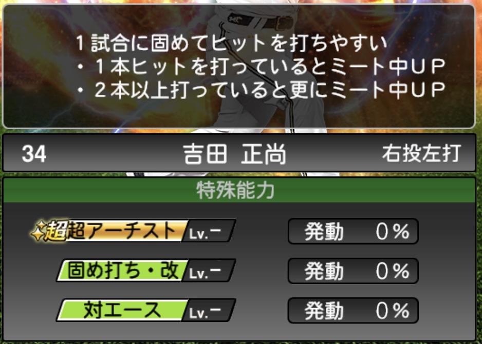 プロスピA吉田正尚の特殊能力