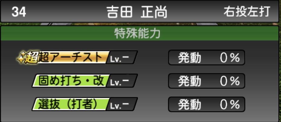 プロスピA吉田正尚のアニバの特殊能力