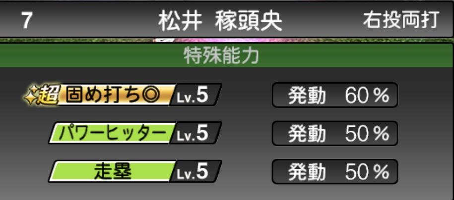 プロスピA松井稼頭央の特殊能力