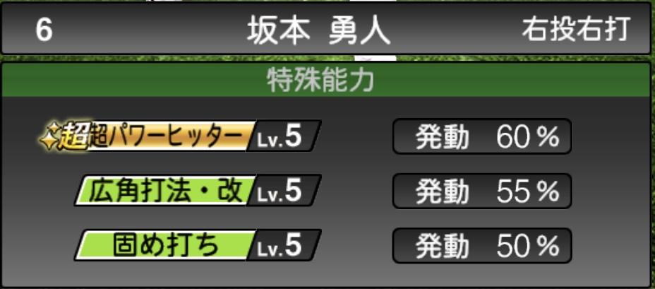 プロスピA坂本勇人の特殊能力