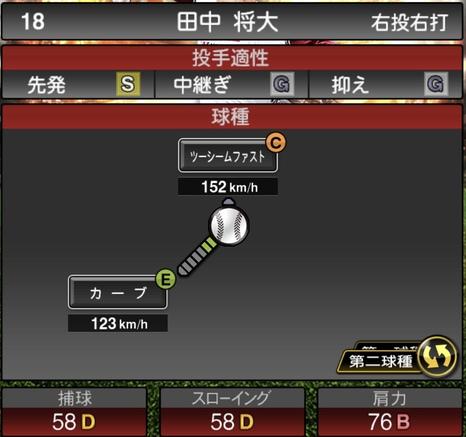 プロスピA田中将大2021シリーズ1の第二球種のステータス